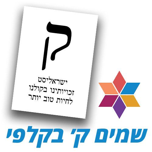 מפלגת ישראליסט – זכויותינו בקולנו